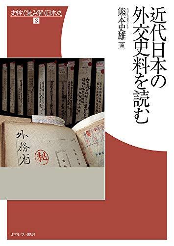 近代日本の外交史料を読む (史料で読み解く日本史 3)