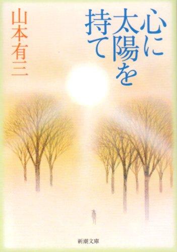 心に太陽を持て (新潮文庫)