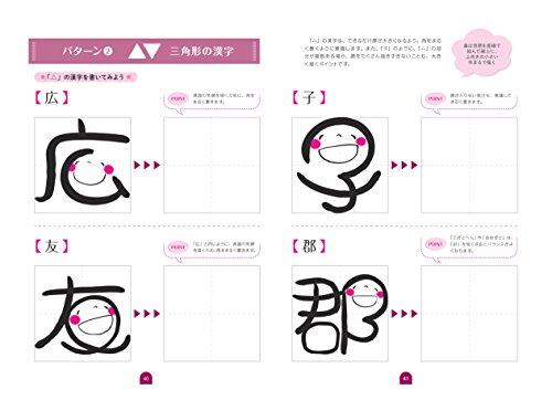 『感謝と喜びが伝わる「笑い文字」練習帳』の7枚目の画像