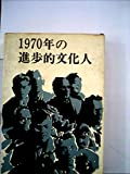 1970年の進歩的文化人 (1968年)