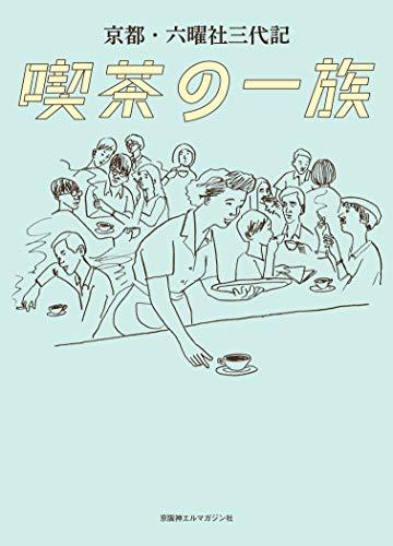 京都・六曜社三代記 喫茶の一族