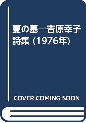 夏の墓―吉原幸子詩集 (1976年)