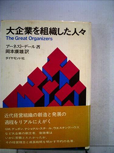大企業を組織した人々 (1968年)