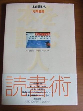 本を読む人 (片岡義男エッセイ・コレクション)