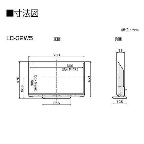 『シャープ 32V型 液晶 テレビ AQUOS LC-32W5 ハイビジョン 外付HDD対応(裏番組録画) アナログRGB端子付』の8枚目の画像