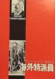 シネマUSEDパンフレット『海外特派員/ヒッチコック』☆映画中古パンフレット通販☆