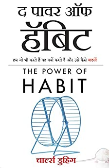 The Power of Habit: Why We Do What We Do, and How to Change (Hindi Edition) por [Charles Duhigg]