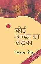 Koi Accha Sa Ladka (Hindi Edition)