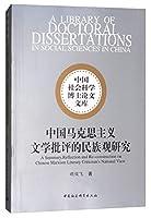 中国马克思主义文学批评的民族观研究