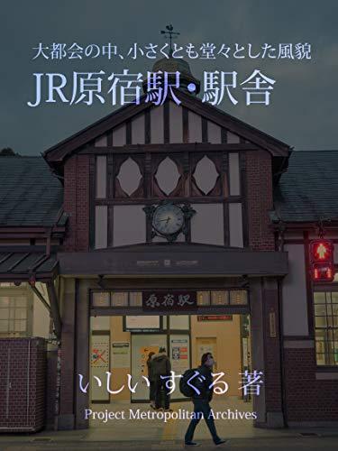 大都会の中、小さくとも堂々とした風貌 JR原宿駅・駅舎 Project Metropolitan Archives - いしい すぐる