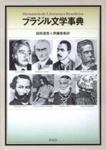 ブラジル文学事典の詳細を見る