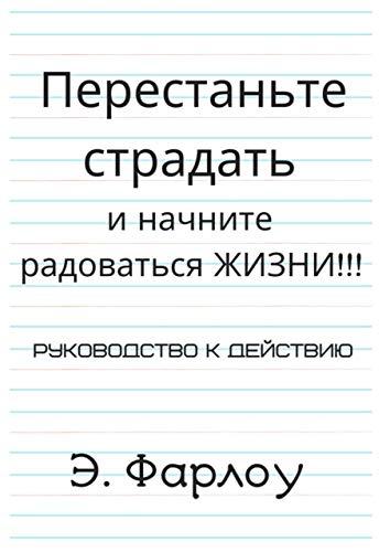 Перестаньте страдать иначните радоваться жизни!!! (Russian Edition)