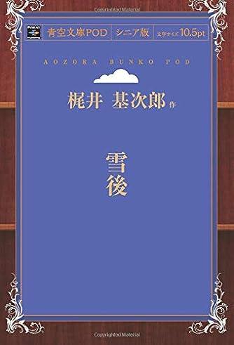 雪後 (青空文庫POD(シニア版))