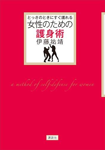 とっさのときにすぐ護れる 女性のための護身術 (講談社の実用BOOK)