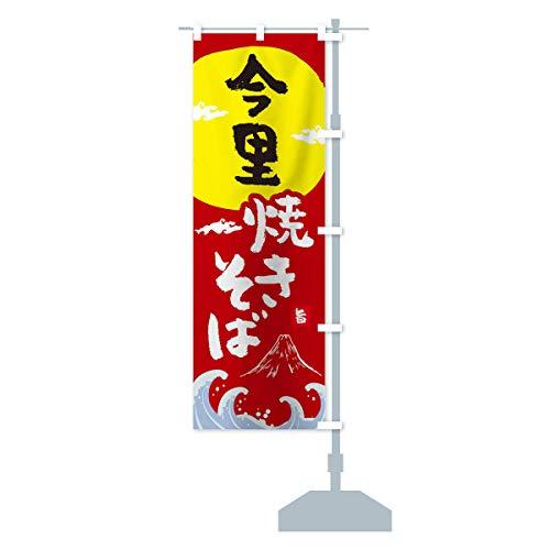 今里焼きそば のぼり旗 サイズ選べます(ジャンボ90x270cm 右チチ)