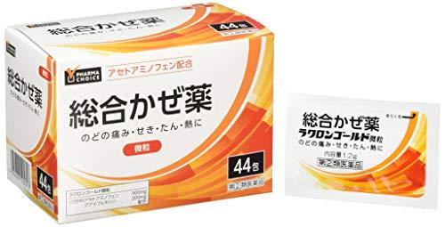 [Amazon限定ブランド]【指定第2類医薬品】PHARMA CHOICE 総合かぜ薬 ラクロンゴールド微粒 44包