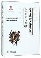 东北非物质文化遗产丛书.民间表演艺术卷