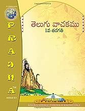 Telugu Vachakam: 1st Class (Telugu Edition)