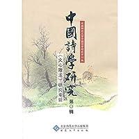 Chinese Poetics. Volume 8: Wen Xin Diao Long of album