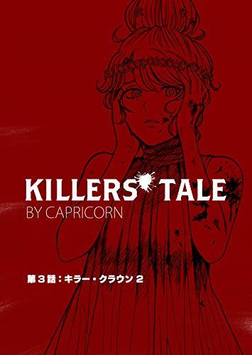 第3話: キラー・クラウン 2 シリアルキラーを皆殺しにする少女の話「キラーズテイル」