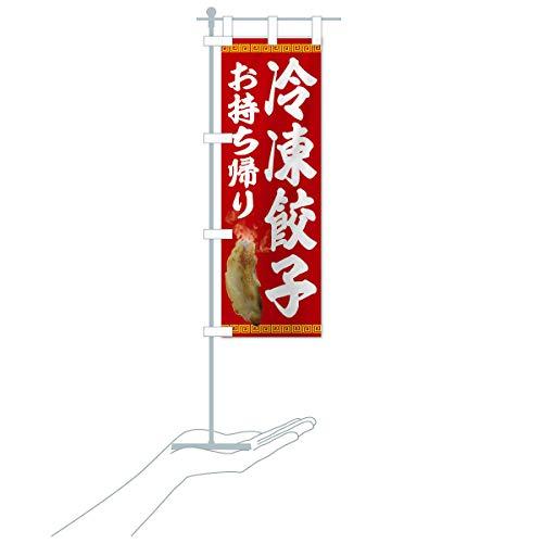 卓上ミニ冷凍餃子お持ち帰り のぼり旗 サイズ選べます(卓上ミニのぼり10x30cm 立て台付き)