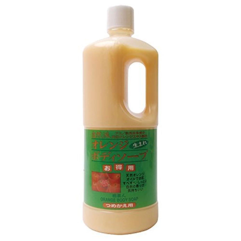 ゴミそう地区アズマ商事のオレンジボディソープ詰め替え用1000ml