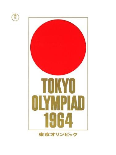 東京オリンピック - 市川崑, 和田夏十, 白坂依志夫, 谷川俊太郎, 市川崑
