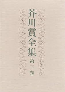 芥川賞全集 第二巻
