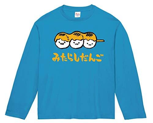 みたらしだんご みたらし団子 スイーツ 食べ物 筆絵 イラスト カラー おもしろ Tシャツ 長袖 ターコイズ L