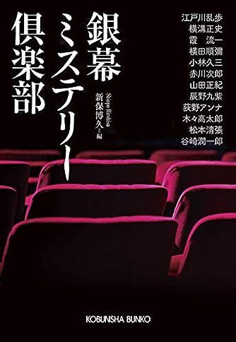 銀幕ミステリー倶楽部 (光文社文庫)