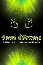 ชิตพล ลี้ชัยพรกุล Chittaphon Leechaiyapornkul: NCT Group Member Ten Thai Name Finger Hearts 100 Page 6 x 9