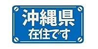 都道府県在住ステッカー 沖縄県 カッティング ステッカー 選べる3パターン (白×青)