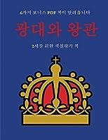 2세를 위한 색칠하기 책 (광대와 왕관): 이 책은 좌절감을 줄여주고 자신감을 더해주는 아주 두꺼운 선이 포함된 40가&#51