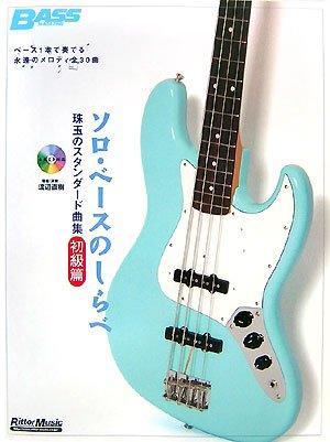 ソロ・ベースのしらべ 珠玉のスタンダード曲集〈初級篇〉(CD付き)