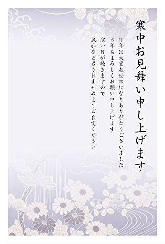 寒中見舞いはがき/余寒見舞い ポストカード(野路菊) (余寒見舞い(5枚入))