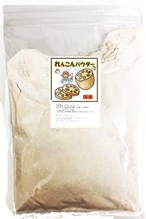 無農薬国産 れんこんパウダー 無添加 無着色 1kg