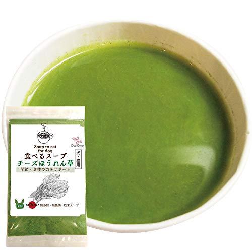 犬・猫用 無添加 スープ(食べる・スープ チーズ・ほうれん草)有機・オーガニック ペット用 粉末スープ