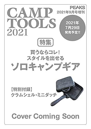 PEAKS 2021年9月号増刊 CAMP TOOLS 2021