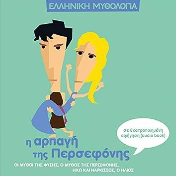Elliniki Mythologia: I Arpagi Tis Persefonis (Se Theatropoiimeni Afigisi)
