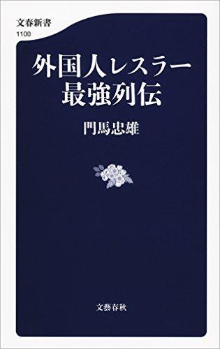外国人レスラー最強列伝 (文春新書)
