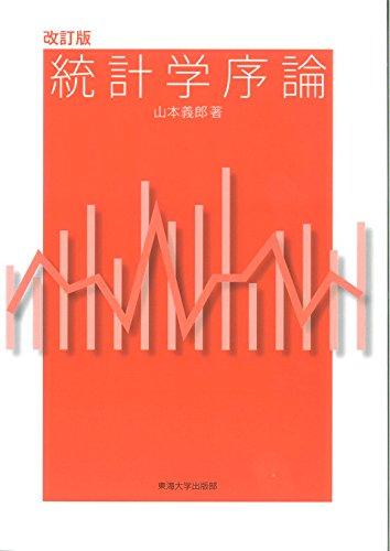 統計学序論 改訂版