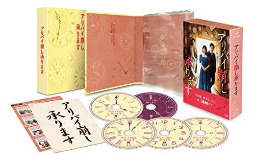 【Amazon.co.jp限定】アリバイ崩し承ります Blu-ray BOX(ブロマイド3枚セット付)