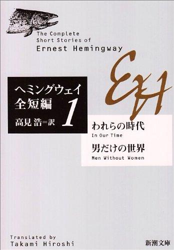 われらの時代・男だけの世界: ヘミングウェイ全短編 (新潮文庫)