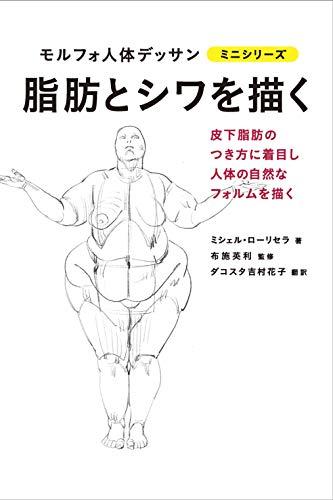 脂肪とシワを描く (モルフォ人体デッサン ミニシリーズ)