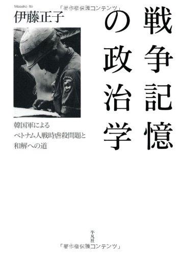 戦争記憶の政治学: 韓国軍によるベトナム人戦時虐殺問題と和解への道