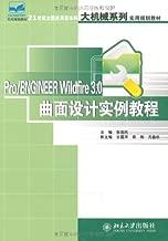 Pro/ENGINEER Wildfire 3.0曲面设计实例教程