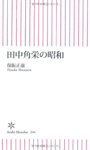 田中角栄の昭和 (朝日新書)