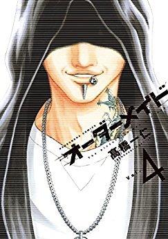 オーダーメイド コミック 1-4巻セット (芳文社コミックス)