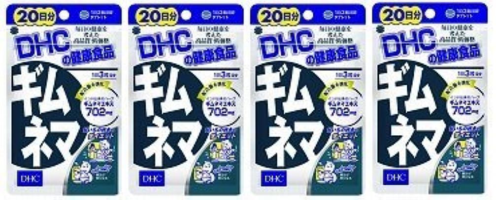 廃棄する現金ルー【???便】DHC ギムネマ 20日分(40粒)×4個セット