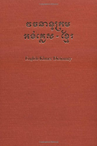 English Khmer Dictionary Yale Language Series Buy Online In Gambia At Gambia Desertcart Com Productid 207627054